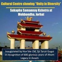 Sukapha Samannay Kshetra