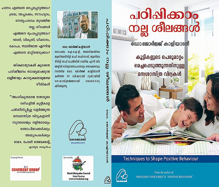 The Cover of the Malayalam Book
