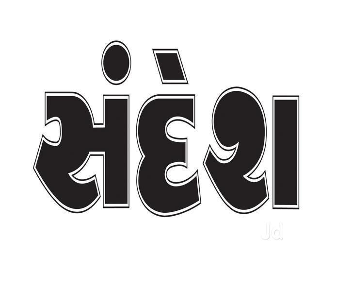Sandesh Limited